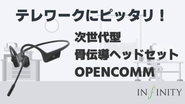 骨伝導ヘッドセット「OpenComm」