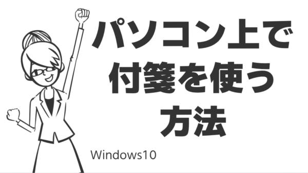 パソコン上で付箋を使う方法