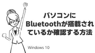 パソコンにBluetoothが搭載されているか確認する方法