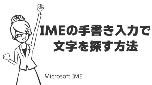 IMEの手書き入力で文字を探す方法