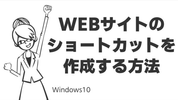 WEBサイトのショートカットを作成する方法