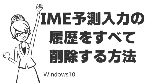 IME予測入力の履歴をすべて削除する方法