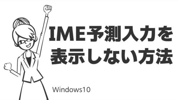 IME予測入力を表示しない方法