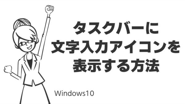 タスクバーに文字入力アイコンを表示する方法